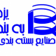 Behband Yazd Packaging Industry