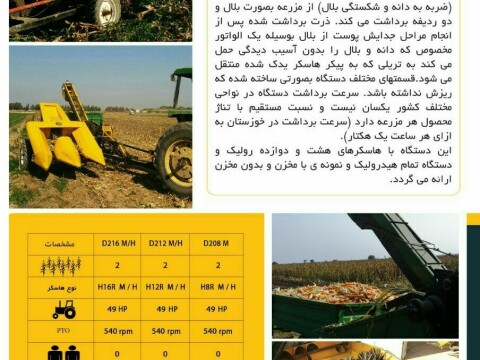 Agricultural Machinery (Harvest)